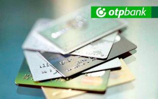 Кредитки ОТП банка: виды, условия, отзывы