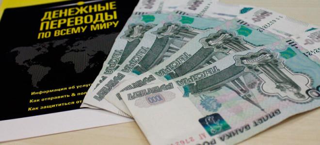 Переводы на Украину из России: проблемы и пути решения