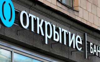 Банк «Открытие»: кредиты в Санкт-Петербурге