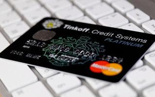 Кредитка от Тинькофф банка: оформление и использование