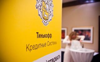 Контакты «Тинькофф банка»: куда позвонить и какие вопросы можно решить?
