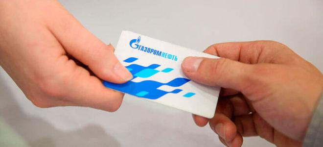 Бонусная карта «Газпромнефть»: как экономить с ее помощью?