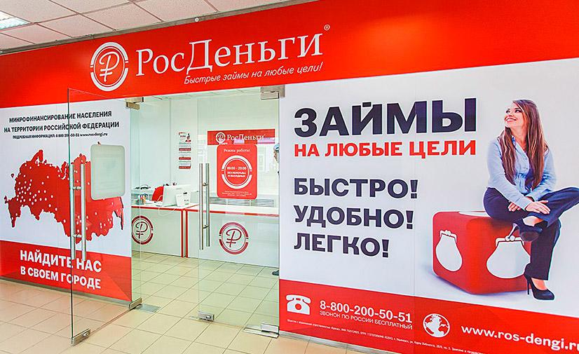 """Особенности займов в компании """"Росденьги"""""""
