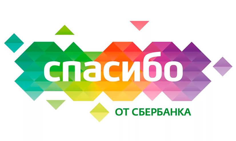"""Бонусная система """"Спасибо"""" от Сбербанка РФ"""