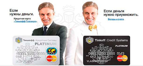 Особенности кредитных карт Тинькофф Банк
