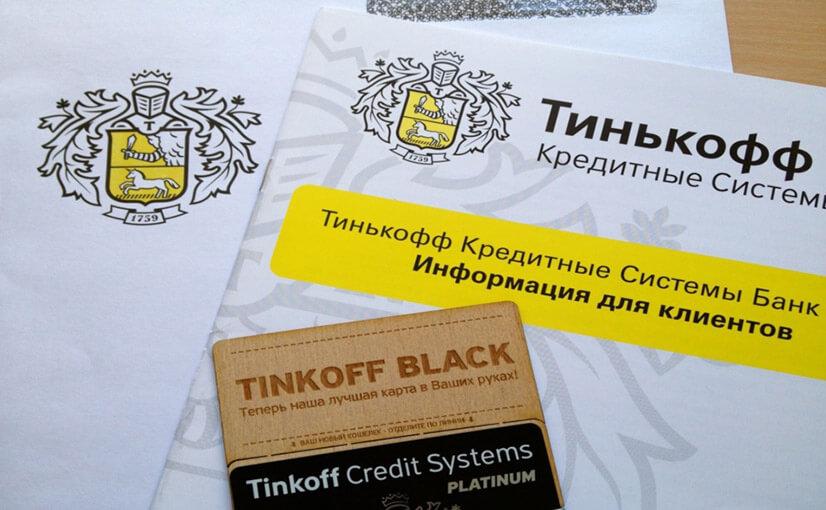 Кредитки Тинькофф: виды и процентная ставка